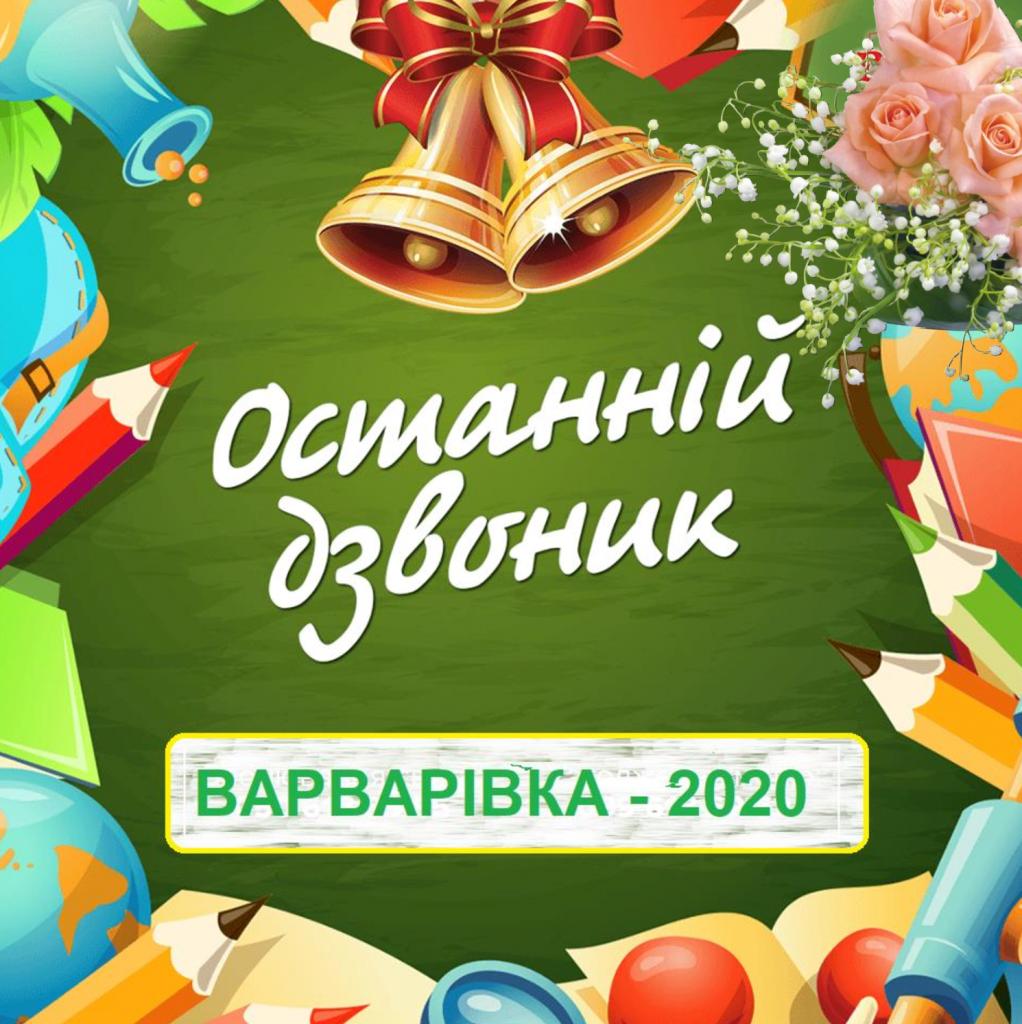 Останній дзвоник-2020 by Olena  - Ourboox.com