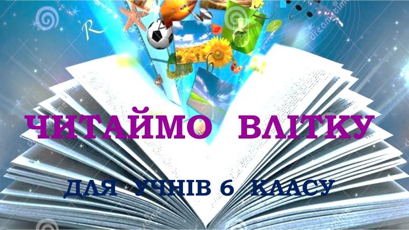 ЧИТАЙМО ВЛІТКУ by Babiy Olena - Ourboox.com