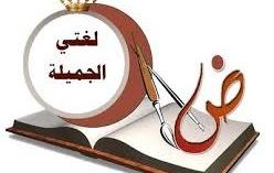 عجائب اللغة العربية by amirabdeer - Illustrated by أميرة عامر - Ourboox.com