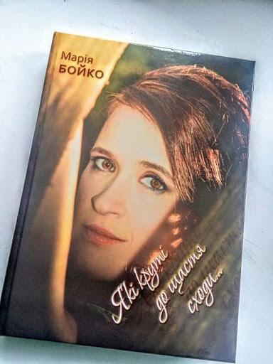 книга про книгу by larisa zharko - Ourboox.com