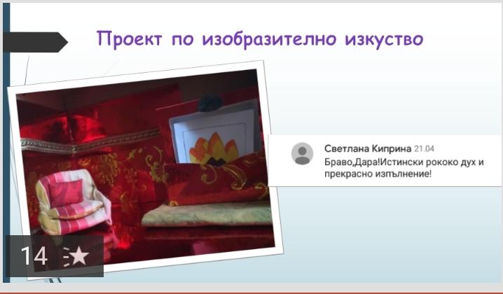 "Моето ""АЗ"" by Dara Marcheva - Illustrated by Дара Марчева - Ourboox.com"