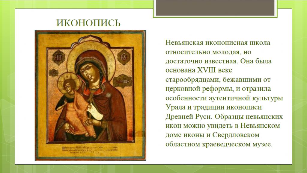 Декоративно – прикладное искусство Урала by Alexandr - Ourboox.com