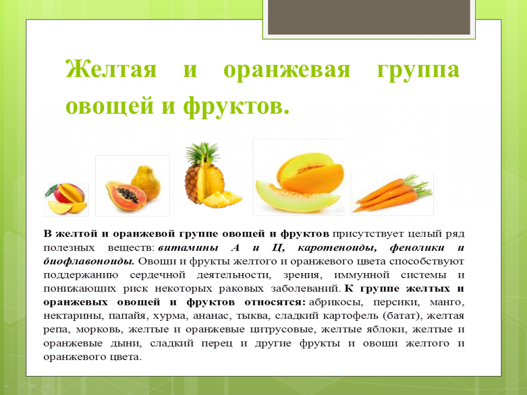 Технология приготовления овощей by Elena Russkikh - Ourboox.com