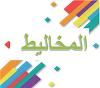 كتاب المخاليط مادة العلوم للصف الرابع الابتدائي by Nabeel Alsana - Ourboox.com