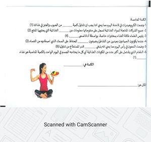 الصحّي صح by yara - Illustrated by الصحّي صح - Ourboox.com