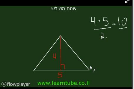 חישובי שטחים של משולשים – צוות 5 by Yazan shibli - Illustrated by יאזן שיבלי & ראשה עכאוי - Ourboox.com