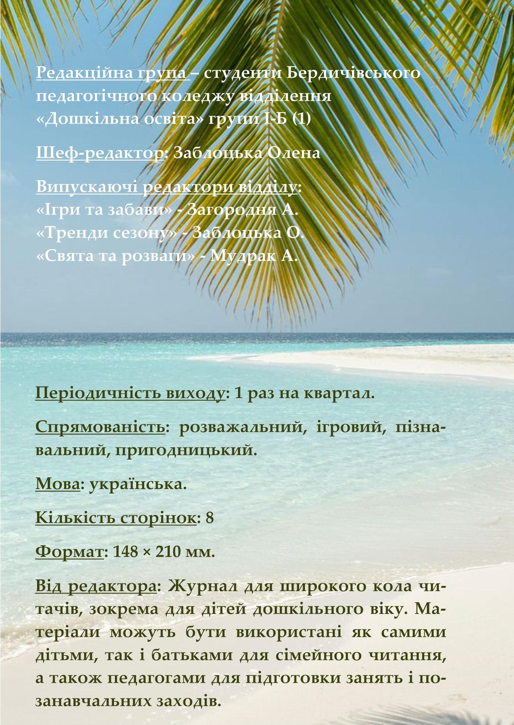 Грайландія – літо 2020 by Darina - Illustrated by .Студенти групи І-Б (1) 2019-2020 н.р - Ourboox.com