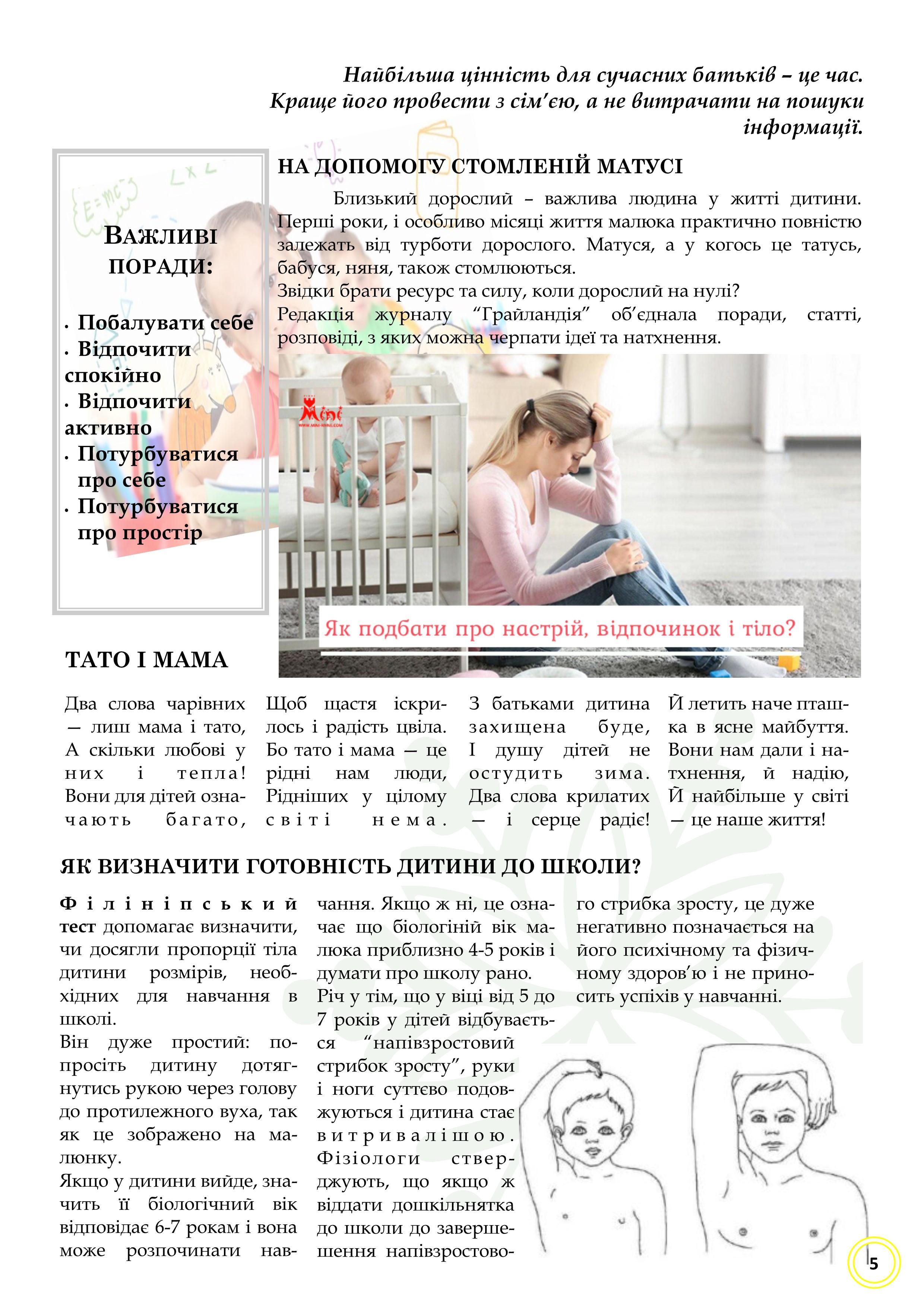 Грайландія – синочки 2020 by Darina - Illustrated by .Студенти групи І-М (2) 2019-2020 н.р - Ourboox.com