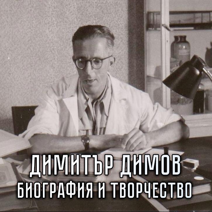 Димитър Димов by Stefan Gogov - Illustrated by Stefan Gogov - Ourboox.com