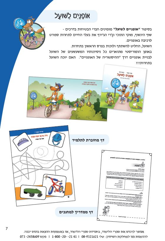 סדרת חיוכים בדרכים by אסתי עצמוני - Illustrated by אסתי עצמוני - Ourboox.com
