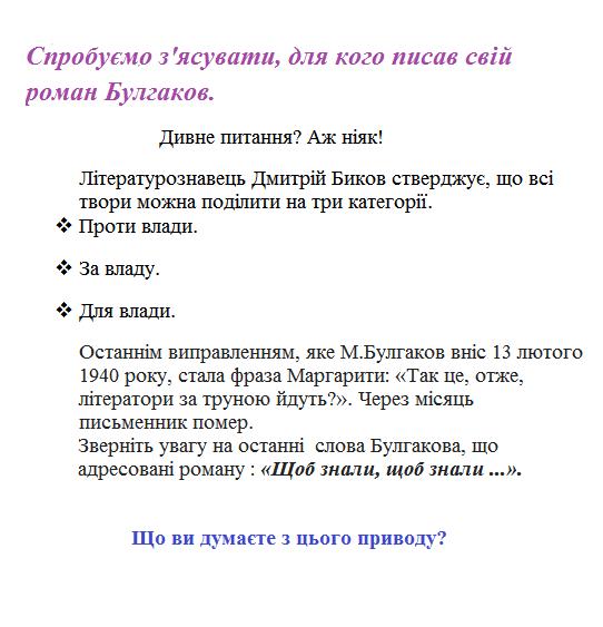 Щоб знали, щоб ЗНАЛИ by violeta - Ourboox.com