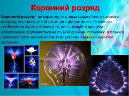 Електричний струм у газах by Nina - Illustrated by Чисте небо не боїться блискавки та грому Г - Ourboox.com