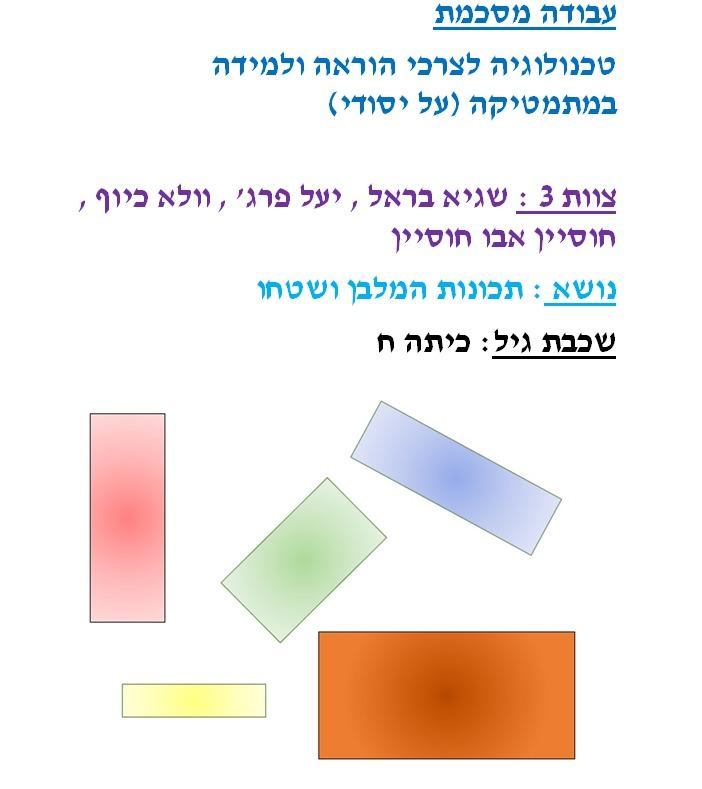 תכונות המלבן ושטחו by walaa - Ourboox.com
