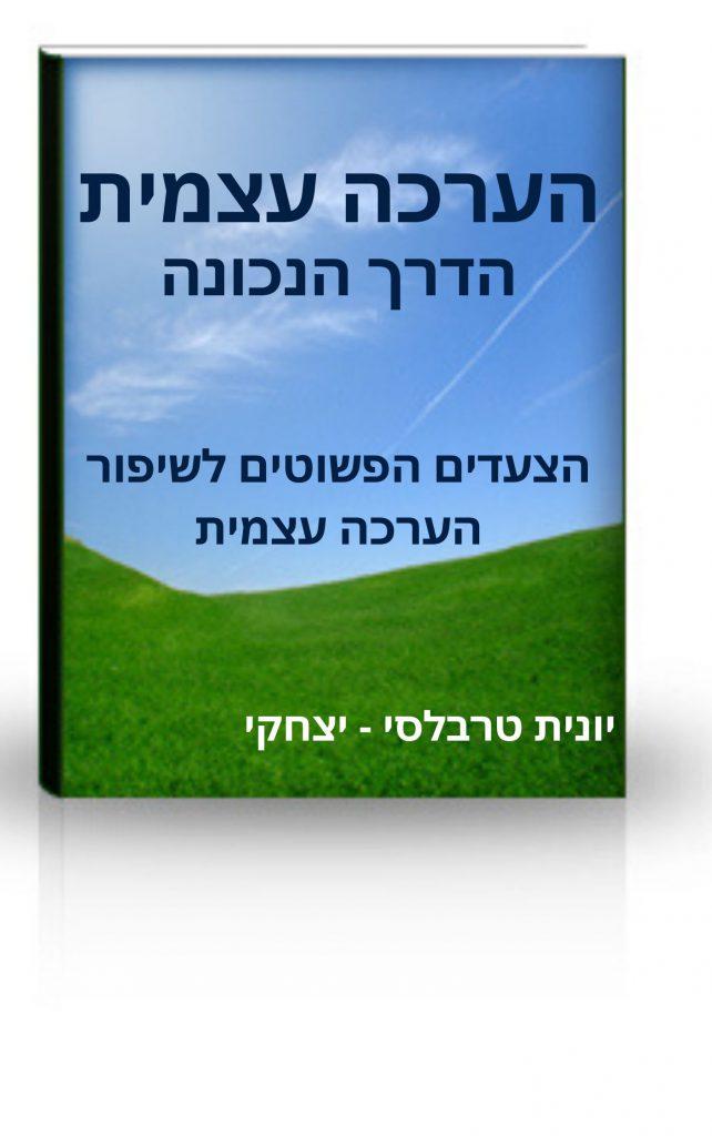 הערכה עצמית – הדרך הנכונה by Yonit Trabelsi Itzhaki - Illustrated by יונית טרבלסי יצחקי - Ourboox.com