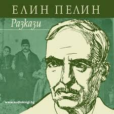Елин Пелин by Dimitar BInev - Illustrated by Димитър Бинев XI а клас - Ourboox.com