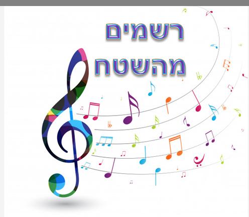 שיר של יום – רשמים מהשטח by naama aharoni - Ourboox.com