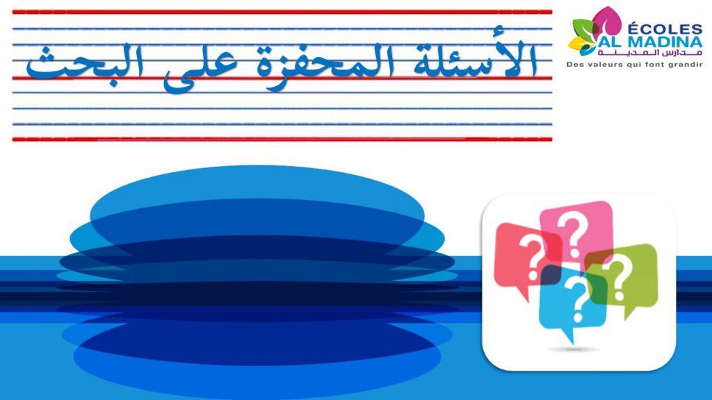 ملف إنجاز وحدة بحث القارات by madiha touasalti - Illustrated by مديحة التواصلتي - Ourboox.com