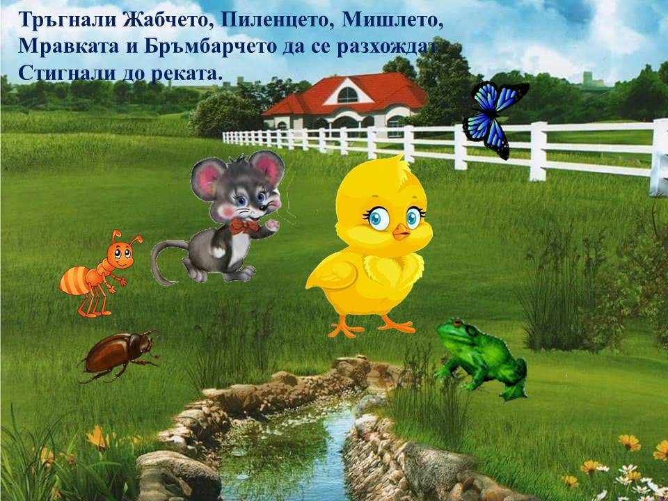 """Корабчето"" by Irena Ivanova - Ourboox.com"
