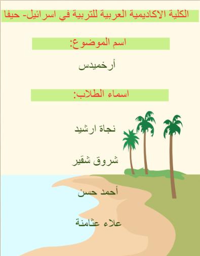 ارخميدس by ebookpro - Illustrated by najat, shorok, ahmad, alaa - Ourboox.com