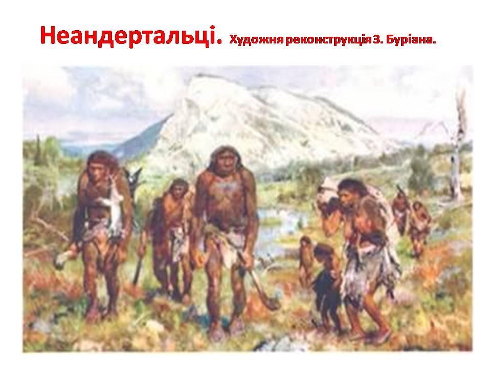 Життя людей у первісні часи by Людмила Горбонос - Ourboox.com
