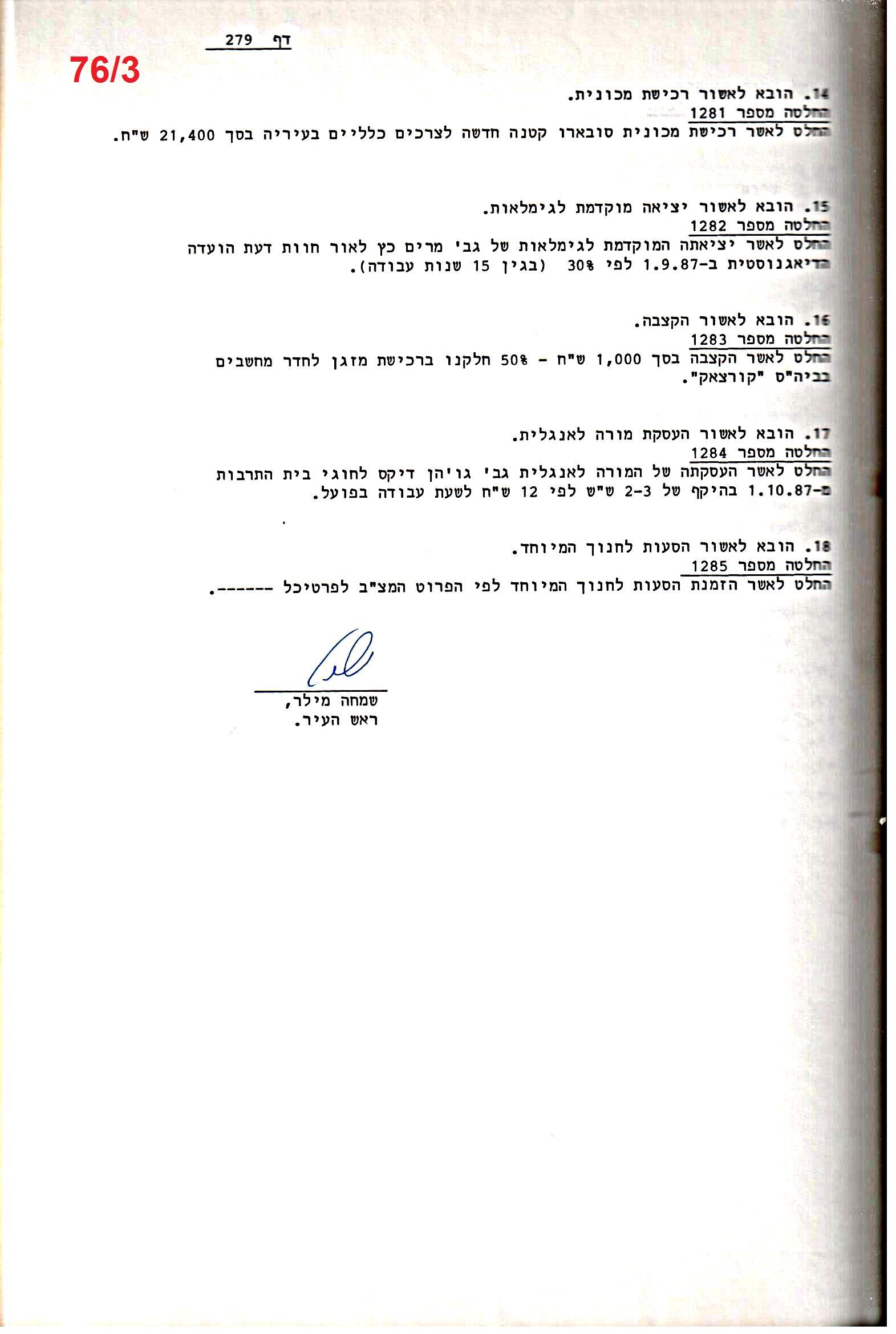 פרוטוקול 23 – ועדות – 22.2.89 – 27.4.87 כספים by riki deri - Illustrated by  מוזיאון בית גרושקביץ / כרך 23 - Ourboox.com