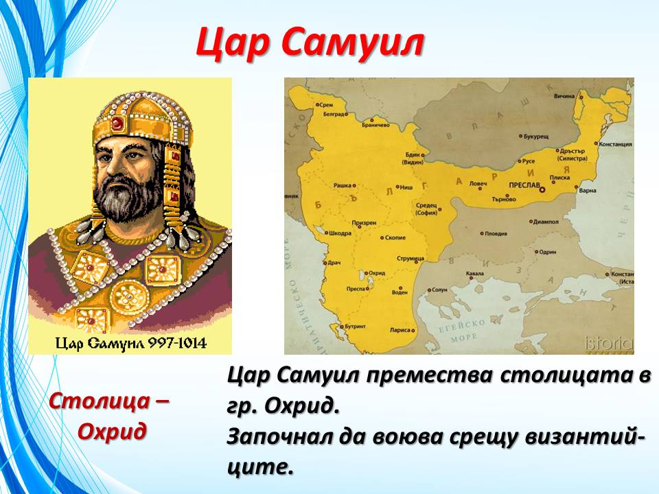 Български владетели.Първо българско царство by Neli Boyadzieva - Illustrated by Нели Бояджиева - Ourboox.com