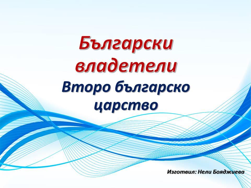 Български владетели.Второ българско царство by Neli Boyadzieva - Illustrated by Нели Бояджиева - Ourboox.com