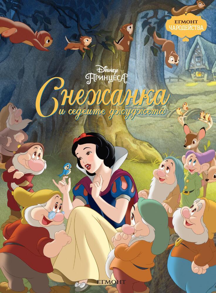 Снежанка и седемте джуджета by Ивелина Гаджонова - Illustrated by Ивелина Гаджонова - Ourboox.com