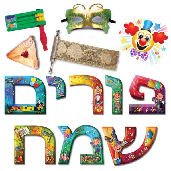 דברים ש(לא) ידעתם על חודש אדר by rut and michal - Illustrated by התמונות הועלו מגוגל - Ourboox.com