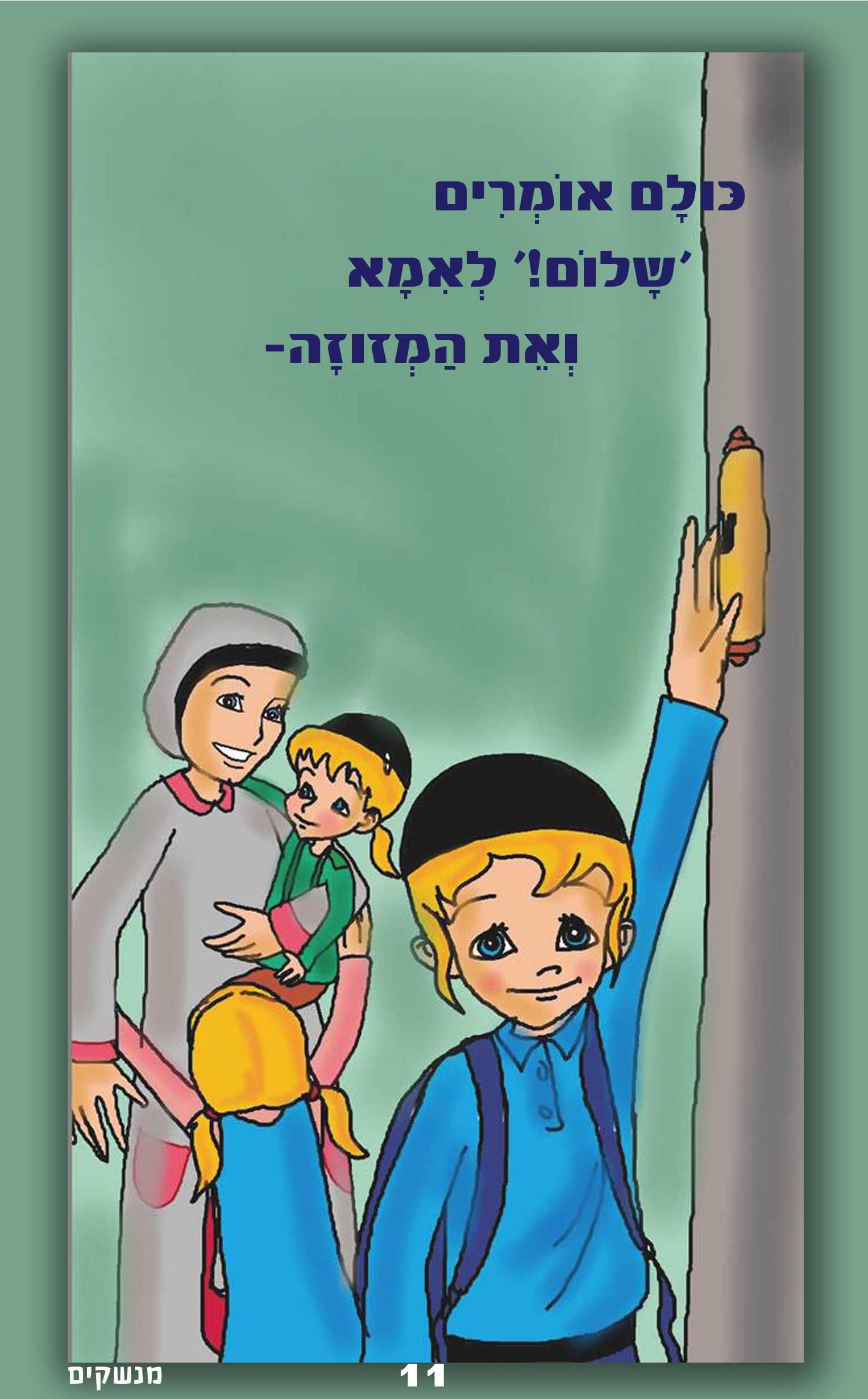 בוקר טוב לטוביה by t - Illustrated by חיה - Ourboox.com
