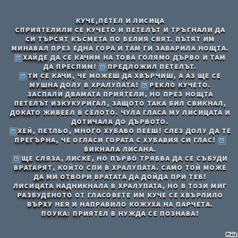 Да си припомним наученото по БЕЛ by Rumiana - Ourboox.com