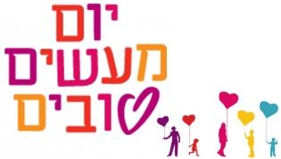 יום מעשים טובים by shafaa abo srehan - Illustrated by שפעה אבו סריחאן  - Ourboox.com