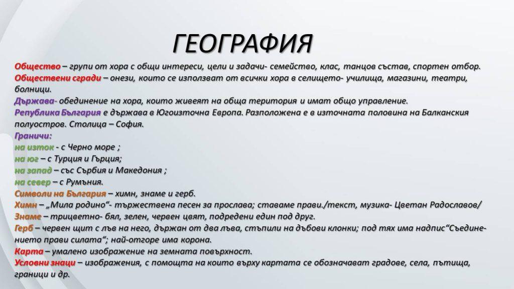Какво трябва да знаем по Човек и общество by Neli Boyadzieva - Illustrated by Нели Бояджиева - Ourboox.com