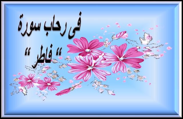 سورة فاطر by neveen - Illustrated by نيفين عمرو - Ourboox.com