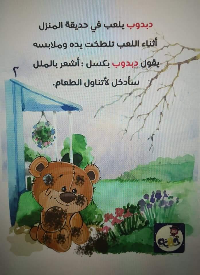 لماذا مرض دبدوب ؟ by lisa azem - Ourboox.com