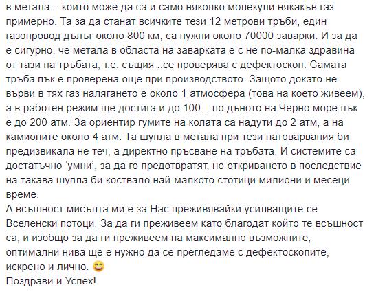 Вестител by Zdravko Zdravkov Karadzhov - Ourboox.com