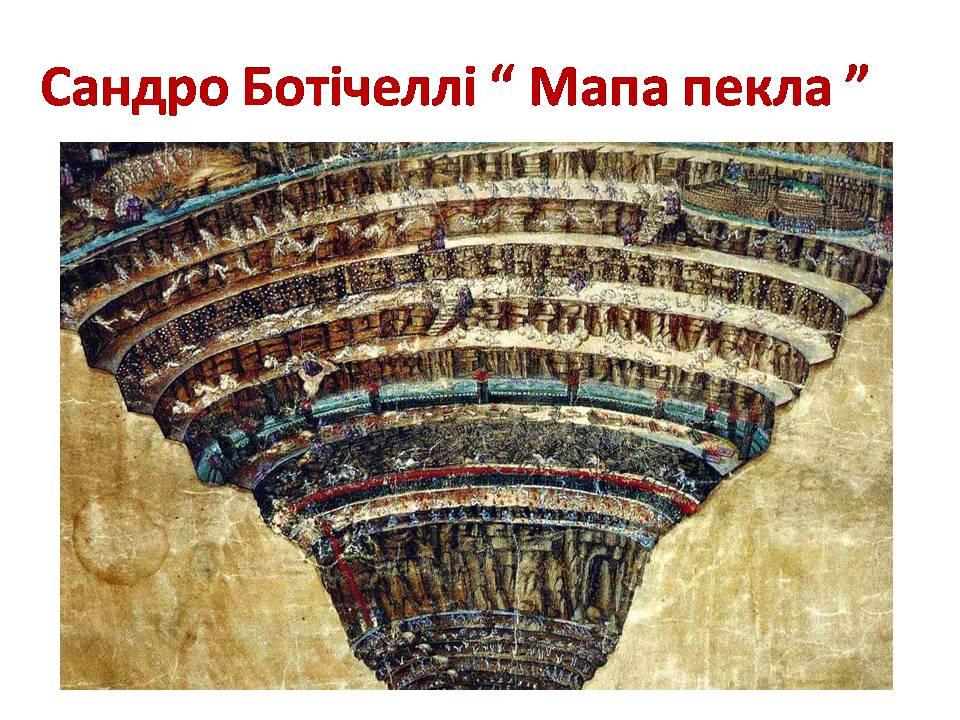 """Данте Аліг'єрі """"Божественна комедія"""" by Streltsova Natali - Ourboox.com"""