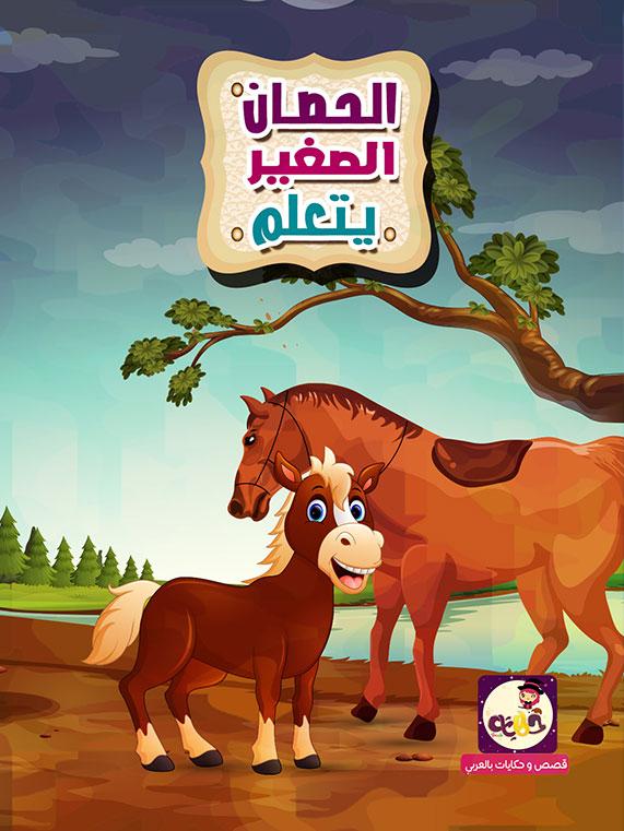 قصة الحصان الصغير يتعلم by tamara shwiki - Illustrated by تمارا شويكي - Ourboox.com