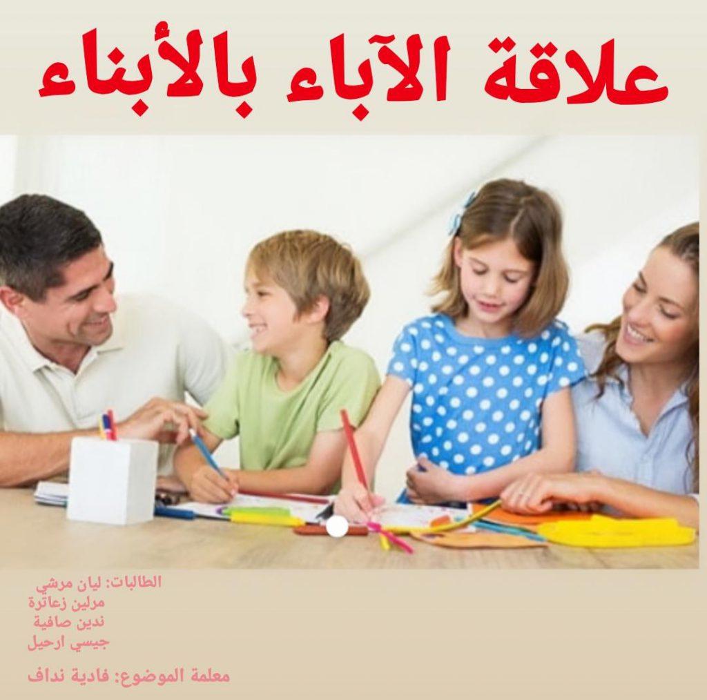 علاقة الاباء والابناء by naden - Ourboox.com