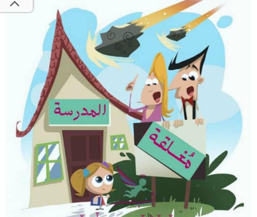 قصة عن فايروس كورونا للأولاد الصغار by eman jerjawe - Illustrated by Eman Jerjawe - Ourboox.com