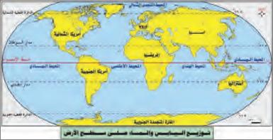 مظاهر سطح الأرض by ghada attoun - Ourboox.com