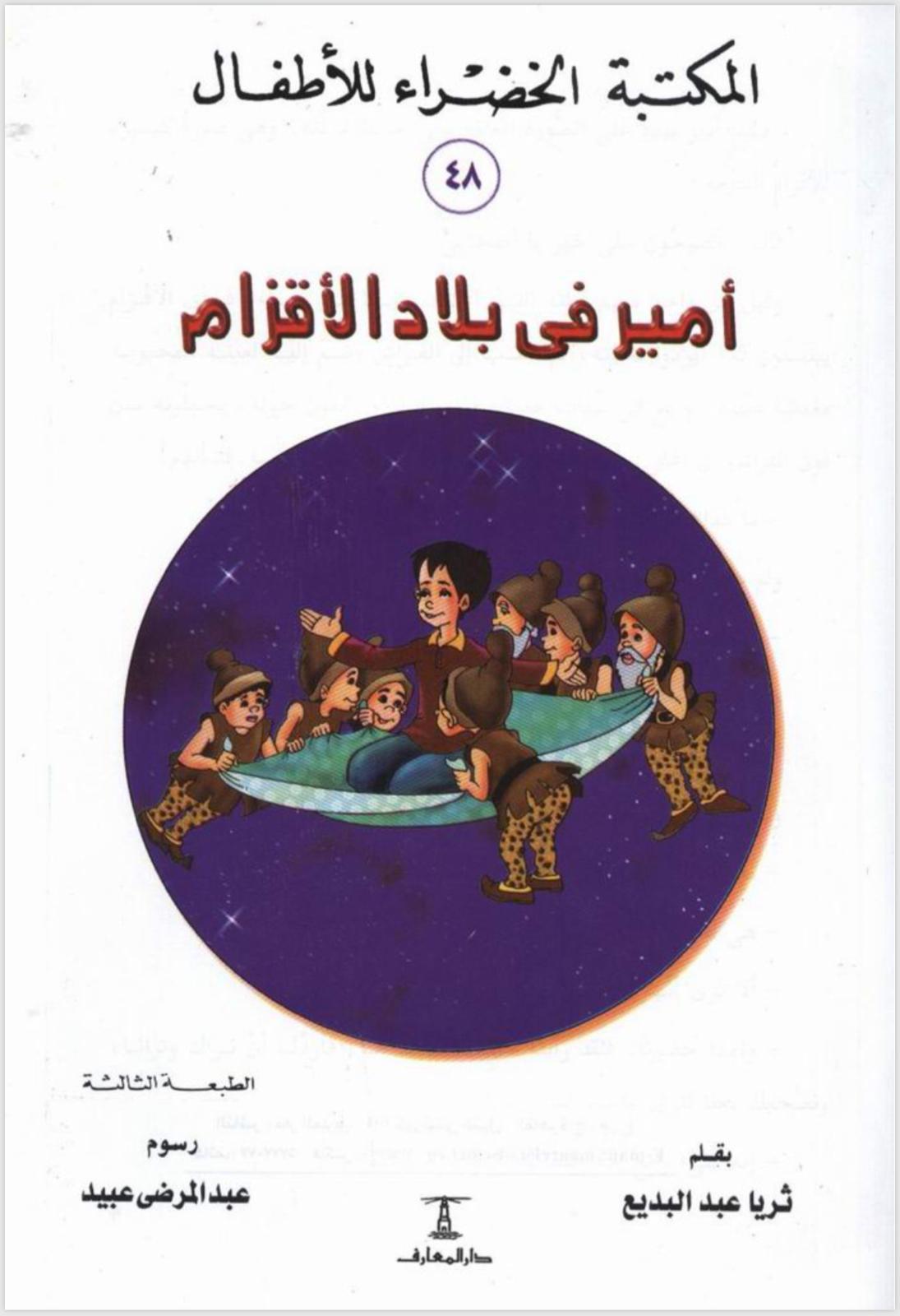 انعام رازم قصة شبيعة خيالية by anaam razem - Illustrated by قصة ألامير في بلاد الأقزام - Ourboox.com