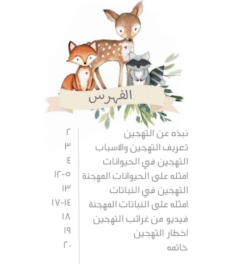 علم البيئة by shahd - Illustrated by بحث - Ourboox.com