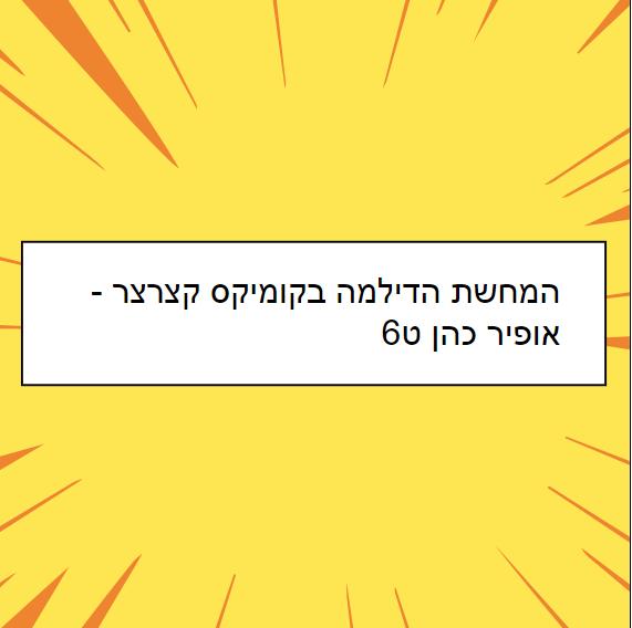 יהרוגך ולא תהרוג by ofir cohen - Ourboox.com