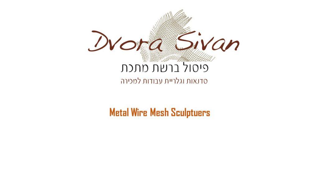 גופי תאורה מחוטים ומרשת מתכת by Dvora Sivan - Illustrated by דבורה סיון  - Ourboox.com