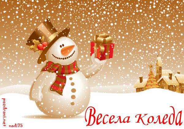 Колекция Коледни стихотворения by Ivka Todorova - Ourboox.com