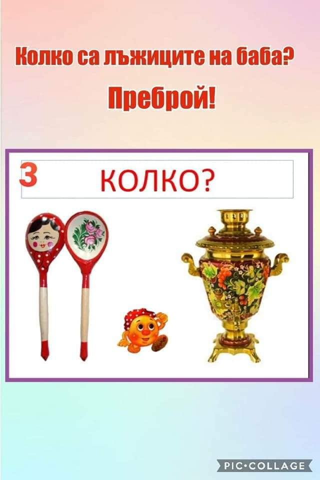 По следите на питката by Zlatka - Illustrated by Златка Антонова - Ourboox.com