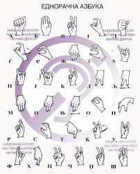 Hands that speak II (Sign languages dictionaries) by L@ngu@ges4All  - Illustrated by Lucinda Cunha-AE Virgínia Moura, Portugal - Ourboox.com