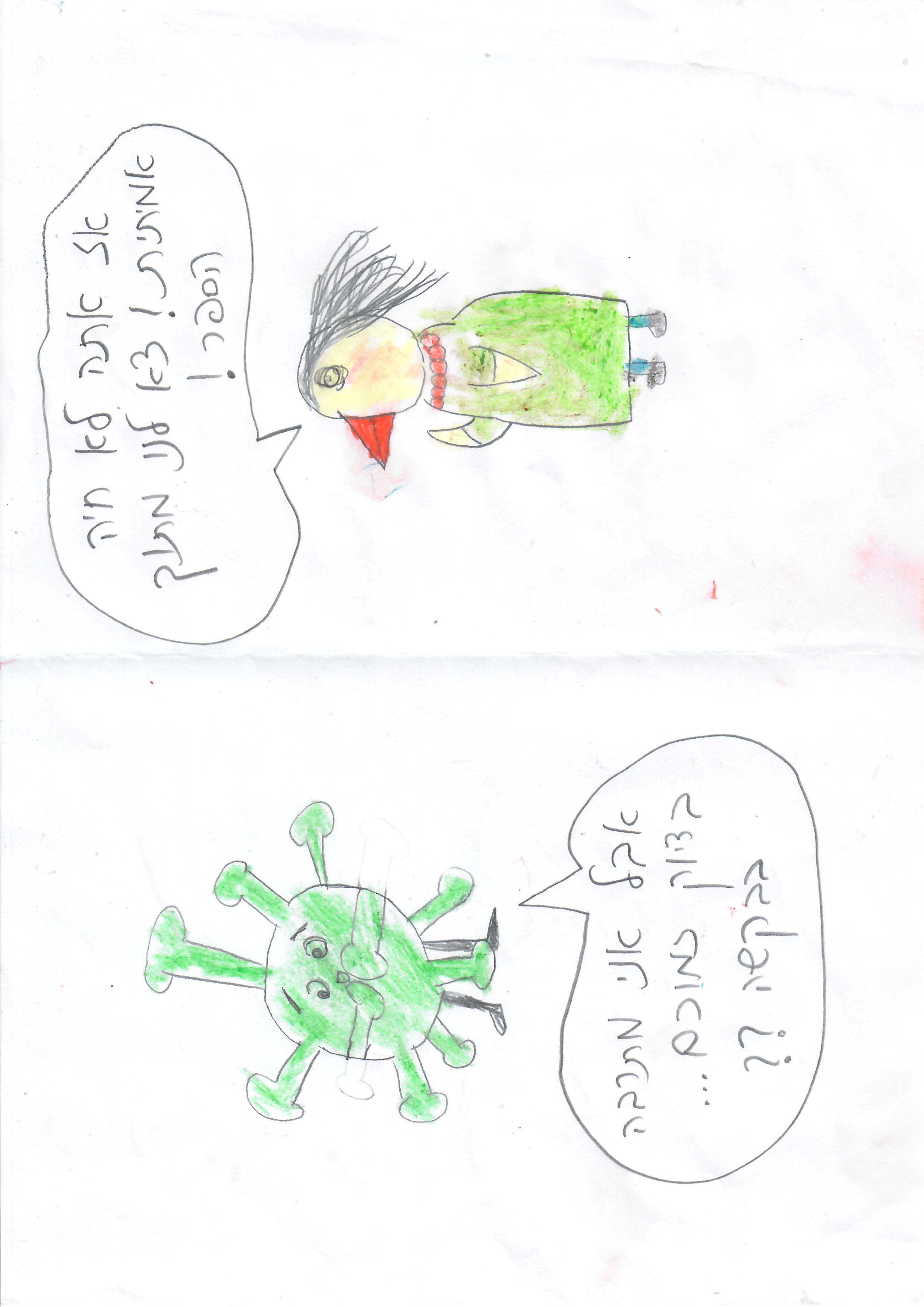 אלף בית של חיות אמיתיות בלבד by pnina - Illustrated by פנינה ועדן גפן - Ourboox.com