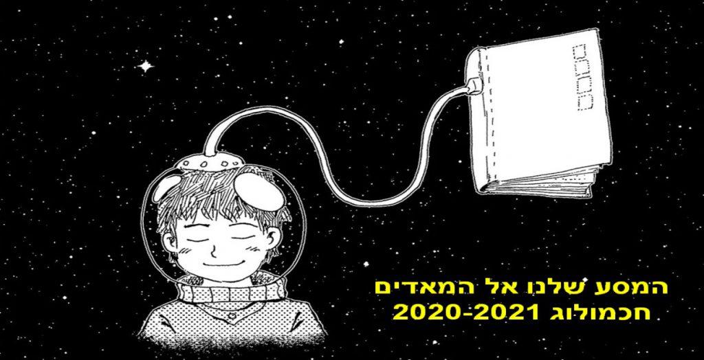 המסע שלנו אל המאדים by Allon Sasson - Ourboox.com